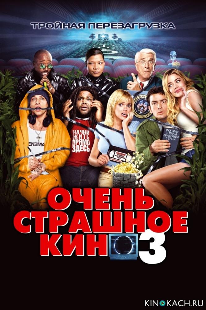 Очень Страшное Кино 5 – Эротические Сцены